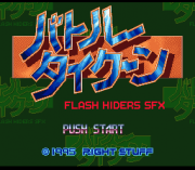 Cheats for Battle Tycoon – Flash Hiders SNES