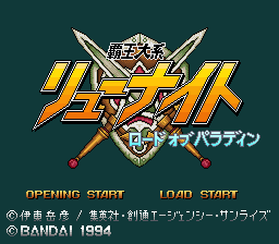 Play Haou Taikei Ryuu Knight – Lord of Paladin (SNES) Online