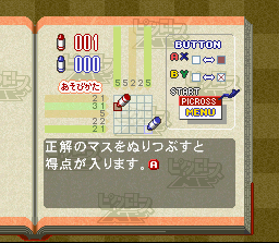 Play Picross NP Vol. 1 (SNES) Online