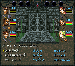 Play Wizardry VI – Bane of the Cosmic Forge (SNES) Online